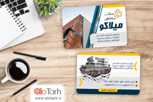 طرح کارت ویزیت فروشگاه سنگ ساختمانی PSD