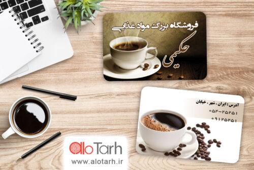 طرح کارت ویزیت چای و قهوه
