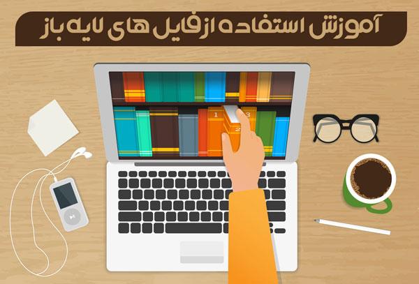 آموزش استفاده از فایل های لایه باز