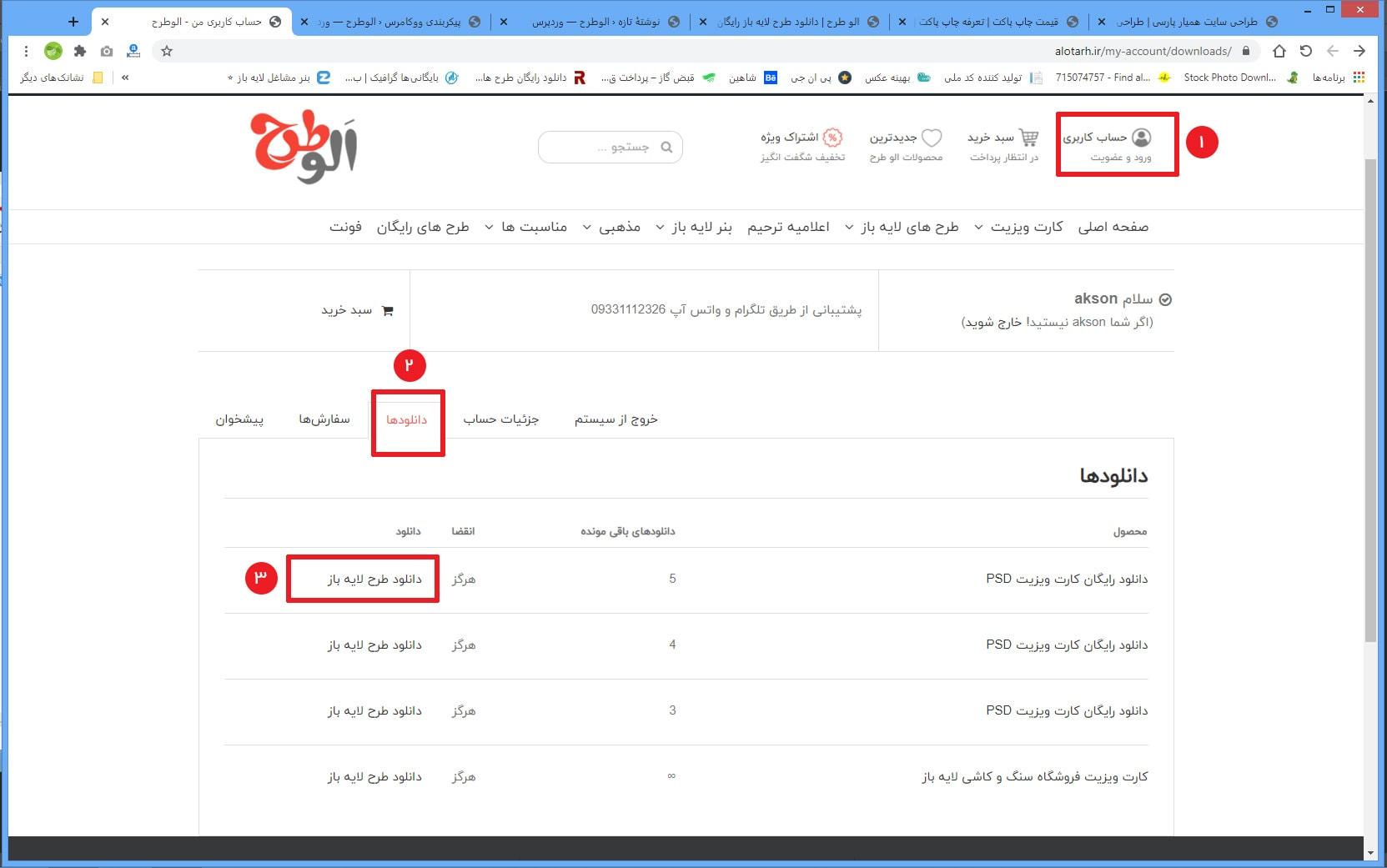 آموزش خرید تکی و دانلود فایل PSD (7)
