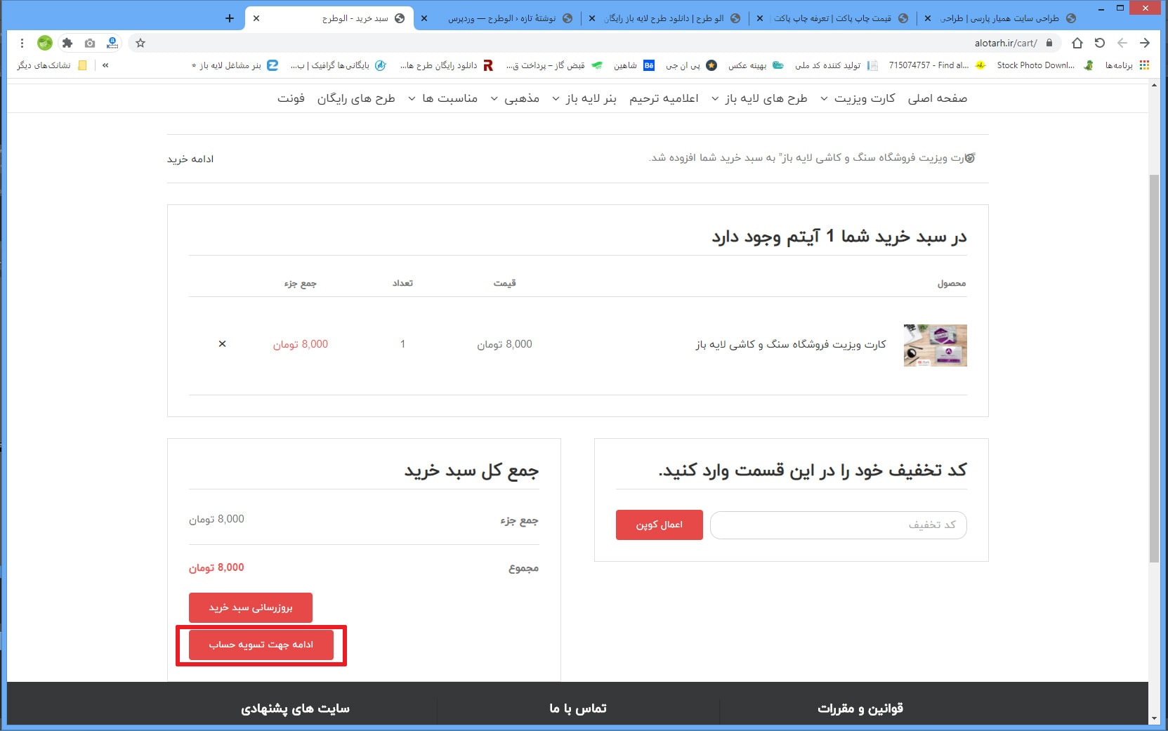 آموزش خرید تکی و دانلود فایل PSD