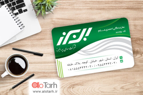 طرح کارت ویزیت بیمه البرز