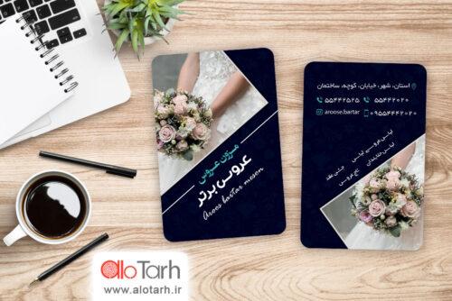 طرح کارت ویزیت لباس عروس لایه باز