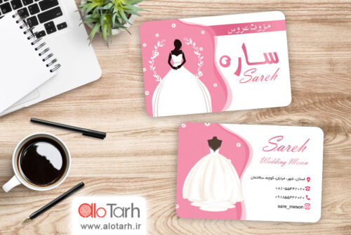 طرح کارت ویزیت مزون عروسی لایه باز
