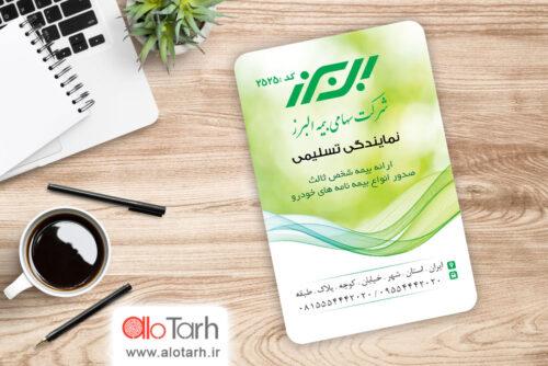 کارت ویزیت بیمه البرز لایه باز