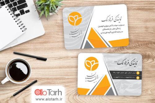کارت ویزیت بیمه پارسیان PSD