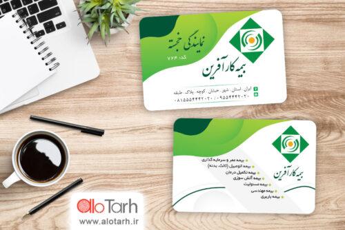 کارت ویزیت بیمه کار آفرین طرح لایه باز