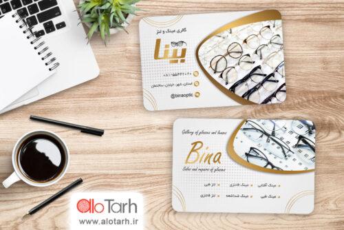 طرح کارت ویزیت بینایی سنجی لایه باز