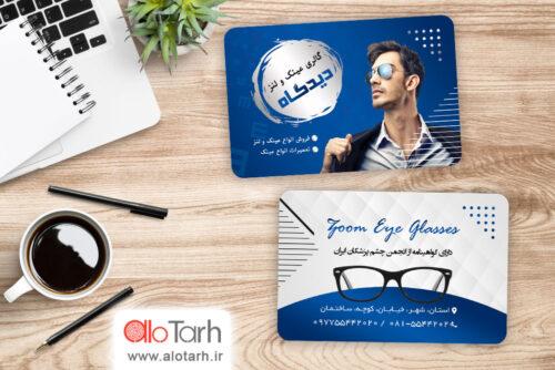طرح کارت ویزیت بینایی سنجی و عینک