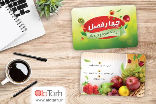 طرح کارت ویزیت سوپر میوه PSD