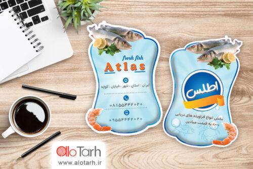 طرح کارت ویزیت ماهی و میگو PSD ,دانلود کارت ویزیت ماهی و میگو لایه باز