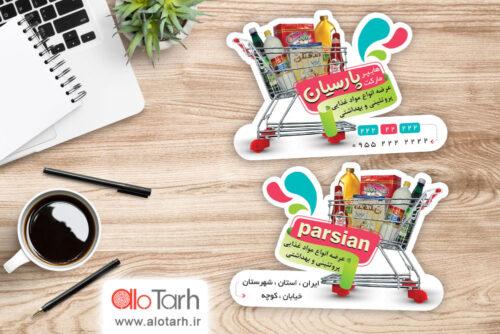 طرح کارت ویزیت هایپر مارکت برش خاص PSD , دانلود طرح کارت ویزیت سوپر مارکت لایه باز
