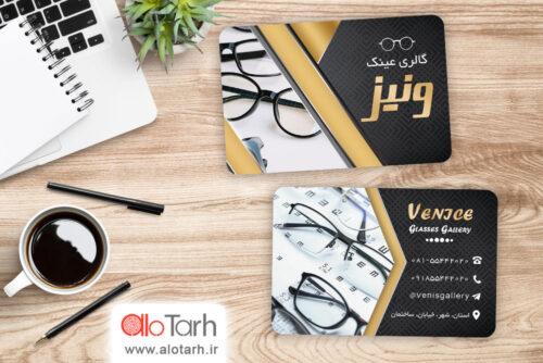 طرح کارت ویزیت گالری عینک لایه باز