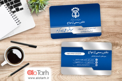 کارت ویزیت لایه باز دفتر رسمی ازدواج