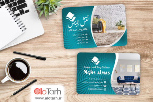طرح کارت ویزیت فروشگاه فرش و قالی لایه باز