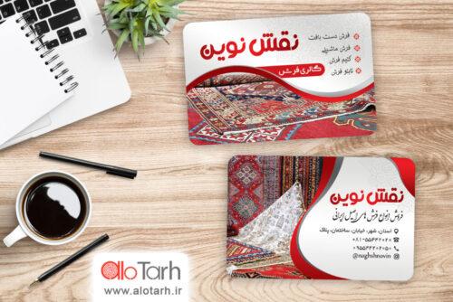 طرح کارت ویزیت فروشگاه فرش و قالی PSD