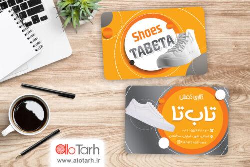طرح کارت ویزیت فروشگاه کفش و کتونی PSD