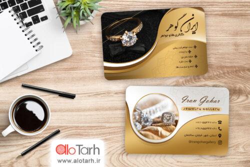 کارت ویزیت جواهری و طلا لایه باز