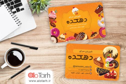 طرح کارت ویزیت شیرینی فروشی PSD