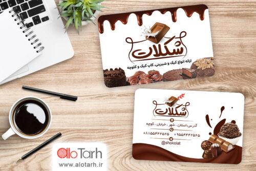 طرح کارت ویزیت شیرینی و شکلات PSD