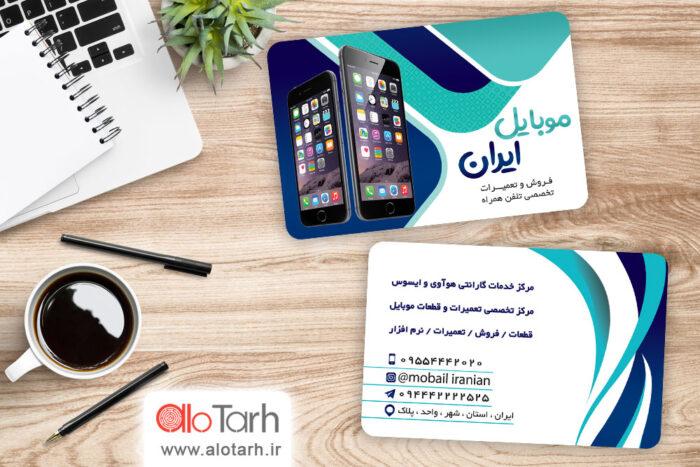 طرح کارت ویزیت موبایل و تبلت