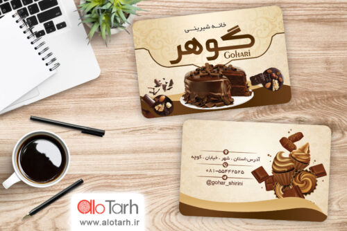 طرح کارت ویزیت کیک و شیرینی PSD