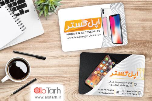 کارت ویزیت فروشگاه موبایل PSD