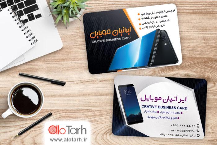 کارت ویزیت لایه باز موبایل و تبلت