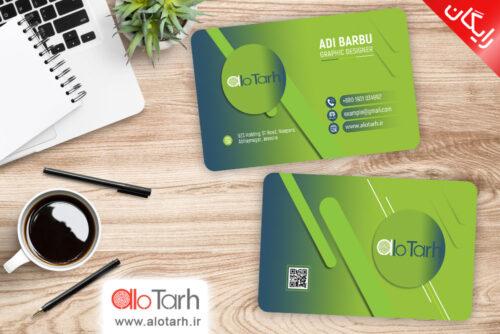 طرح لایه باز کارت ویزیت سبز و آبی
