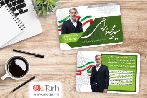 کارت ویزیت انتخاباتی لایه باز فسفری