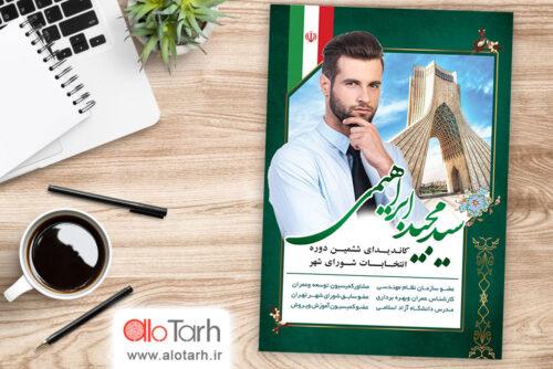 طرح پوستر انتخاباتی تهران لایه باز